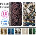 Iphonex iphone8 iPhone7 plus 全機種対応 パイソン 柄 ヘビ柄 スマホケース 手帳型 アニマル 柄 animal snake スネーク プリント 手帳 動物 かっこいい 写真 Xperia XZ Xperia X Z5 SO-04H SO-01H SO-02H SO-01G arrows AQUOS SH-04H Galaxy S7 edge nexus SO-01F