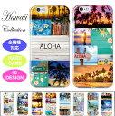 送料無料 全機種対応 ハードケース iPhone7 iphone7plus スマホケース Xperia X Z5 SO-04H SO-02H SO-01G Galaxy s7 edge SC-02H ヒトデ DM-02H DM-01H SH-04H F-03H ハワイ コラージュ hawaii プルメリア 亀 aloha アロハ ハワイアン sov パームツリー サーフ ボード