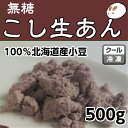糖類ゼロ 無糖・こしあんの元(冷凍生こしあん)500g