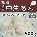 業務用あんこ 冷凍白生餡(漂白)500g糖質制限 無添加