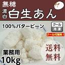 業務用あんこ 冷凍白生餡(漂白)10kg糖質制限 無添加