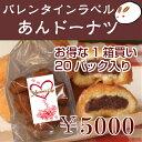 【バレンタインラベルあんドーナツ20袋】工場直売バレンタイン...