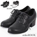 ankoROCK アンコロック レースアップヒールシューズ メンズ レディース ユニセックス 靴 ヒール オックスフォードシューズ オックスフォード 黒 ブラック