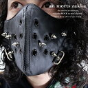 マスク メンズ マスク レディース レザーマスク 黒 ブラック スタッズ
