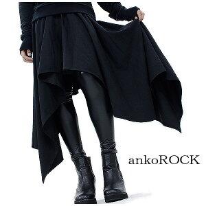 アンコロック スカート レディース ドレープ ブラック
