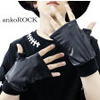 ankoROCK アンコロック 手袋 メンズ 手袋 レディース 手袋 ユニセックス フィンガーレスグローブ 指なし 手袋 黒 ブラック エナメル 指ぬき 手袋