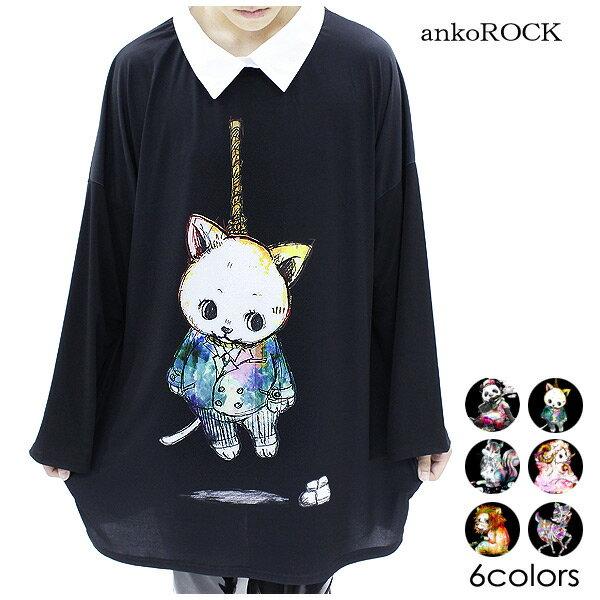 ankoROCK アンコロック ビッグTシャツ メンズ ビッグTシャツ レディース ビッグTシャツ ユニセックス カットソー シャツ襟 長袖Tシャツ ロング丈 ビッグシルエット プリント アニマル 猫 ネコ ねこ
