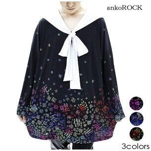 アンコロック Tシャツ レディース セックス カットソー セーラー