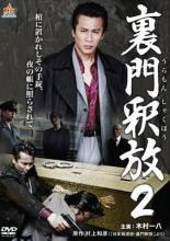 【中古】DVD▼裏門釈放2▽レンタル落ち 極道 任侠