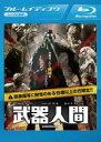 【中古】Blu-ray▼武器人間 ブルーレイディスク▽レンタル落ち ホラー