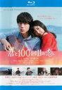 【バーゲンセール】【中古】Blu-ray▼君と100回目の恋 ブルーレイディスク▽レンタル落ち