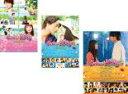 全巻セット【中古】DVD▼イタズラなKiss THE MOVIE(3枚