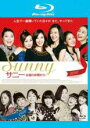 【中古】Blu-ray▼サニー 永遠の仲間たち ブルーレイディスク▽レンタル落ち 韓国