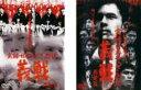 2パック【中古】DVD▼実録 日本やくざ烈伝 義戦(2枚セット)昇龍編、昇華編▽レンタル落ち 全2巻 極道 任侠