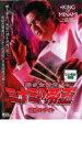 【中古】DVD▼難波金融伝 ミナミの帝王 恐喝のサイト N