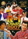 【中古】DVD▼R-1 ぐらんぷり 2007▽レンタル落ち