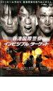 【中古】DVD▼インビジブル・ターゲット▽レンタル落ち