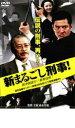 【中古】DVD▼新まるごし刑事!鉄拳制裁だ!歌舞伎町!▽レンタル落ち