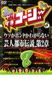 【中古】DVD▼やりすぎコージー DVD 8 ウソかホントかわからない芸人都市伝説 第2章▽レンタル落ち