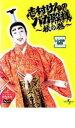 【中古】DVD▼志村けんのバカ殿様 秋の巻▽レンタル落ち