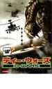 【中古】DVD▼D-WARS ディー・ウォーズ▽レンタル落ち 韓国 ホラー