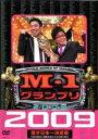 【中古】DVD▼M-1 グランプリ 2009 完全版 100点満点と