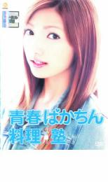 【中古】DVD▼青春ばかちん料理塾▽レンタル落ち