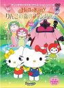 DVD>アニメ>キッズアニメ>作品名・は行商品ページ。レビューが多い順(価格帯指定なし)第5位