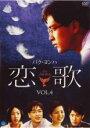 【中古】DVD▼恋歌 こいうた Vol.4▽レンタル落ち 韓国