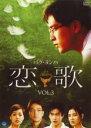 【中古】DVD▼恋歌 こいうた Vol.3▽レンタル落ち 韓国