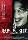 【バーゲンセール】【中古】DVD▼殺人犯【字幕】▽レンタル落ち ホラー