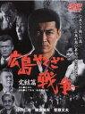 【中古】DVD▼広島やくざ戦争 完結篇▽レンタル落ち 極道 任侠