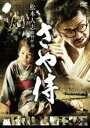 【中古】DVD▼さや侍▽レンタル落ち 時代劇