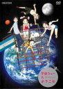 【中古】DVD▼宇宙ショーへようこそ▽レンタル落ち
