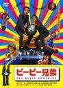 【中古】DVD▼ピーピー兄弟▽レンタル落ち