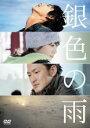 【中古】DVD▼銀色の雨▽レンタル落ち