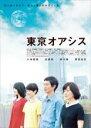 【中古】DVD▼東京オアシス▽レンタル落ち