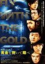 【中古】DVD▼黄金を抱いて翔べ▽レンタル落ち