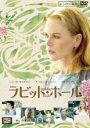 【中古】DVD▼ラビット・ホール▽レンタル落ち