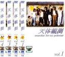 全巻セット【中古】DVD▼天体観測(4枚セット)第1話〜最終話▽レンタル落ち