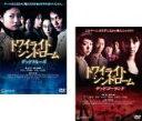 2パック【中古】DVD▼トワイライトシンドローム(2枚セット)デッドクルーズ、デッドゴーランド▽レンタル落ち 全2巻 ホラー