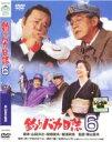 【中古】DVD▼釣りバカ日誌 6▽レンタル落ち