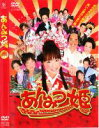 【中古】DVD▼あんみつ姫▽レンタル落ち 時代劇