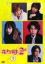 【中古】DVD▼花より男子 2 リターンズ 1▽レンタル落ち
