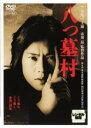 【中古】DVD▼八つ墓村▽レンタル落ち