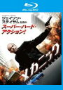 【中古】Blu-ray▼メカニック ブルーレイディスク▽レンタル落ち