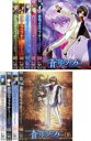 全巻セット【中古】DVD▼蒼穹のファフナー Arcadian project(9枚セット)第1話〜第26話▽レンタル落ち