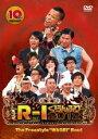 【中古】DVD▼R-1ぐらんぷり 2012 ファイナル▽レンタル
