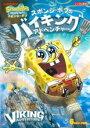 【中古】DVD▼スポンジ・ボブのバイキング・アドベンチャー▽レンタル落ち