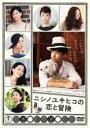 【中古】DVD▼ニシノユキヒコの恋と冒険▽レンタル落ち